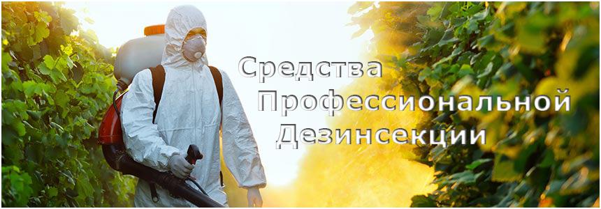 Профессиональные средства борьбы с комарами и клещами