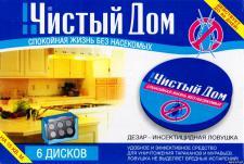 Дезар Чистый дом диски 6 шт