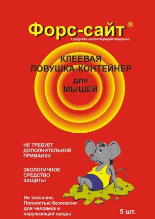 ФОРС-САЙТ КЛЕВАЯ ЛОВУШКА-КОНТЕЙНЕР от мышей